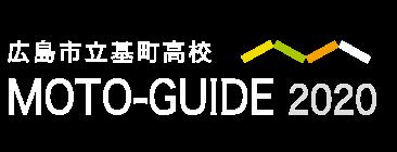 広島市立基町高校 MOTO-GUIDE 2020